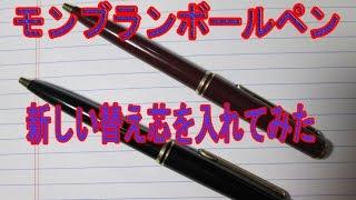 モンブランボールペン(montblanc ballpoint pen refill)の替え芯を入れ替えてみた