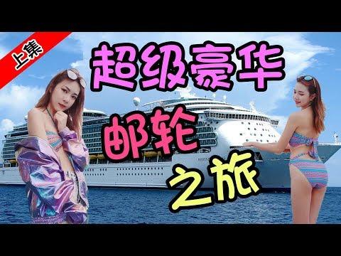 【VLOG #6】人生中必去一次的超级豪华邮轮!首次穿泳装上镜!?(上集)