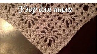 Узор для шали крючком/Pattern for shawls
