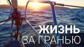 Семья на яхте. Путешествия под парусом Средиземное море