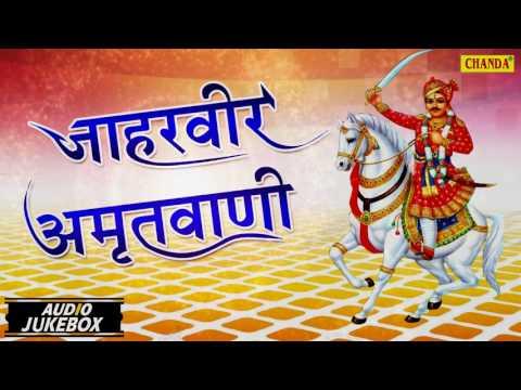Jaharveer Bhajan | Jaharveer Amritvani | Kumar Vishu | Full Audio Juke Box | Sursatyam Music