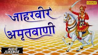 Jaharveer Bhajan   Jaharveer Amritvani   Kumar Vishu   Full Audio Juke Box   Sursatyam Music