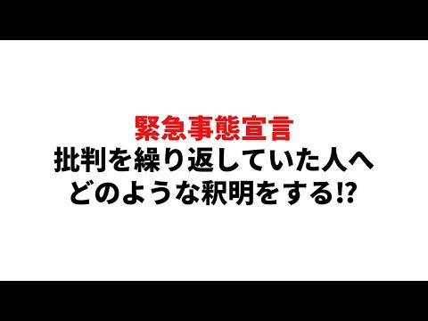 """2021/01/13 緊急事態宣言の効果は""""未知数"""""""
