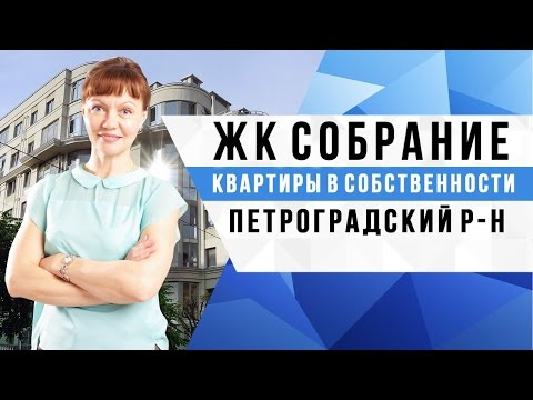 Продажа квартир в новостройках Калининграда и области