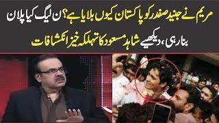 Dr Shahid Masood Reveals Why Maryam Called Junaid Safdar In Pakistan