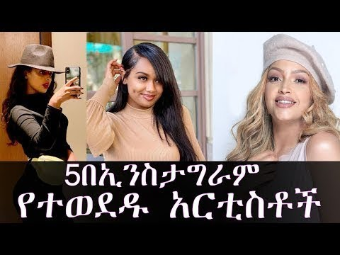 Ethiopia  5 Ethiopians Celebrities with the Highest Number of Instagram Followers 2020