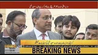 Provincial Minister of Sindh Saeed Ghani media talk  | 15 January 2019 | Public News