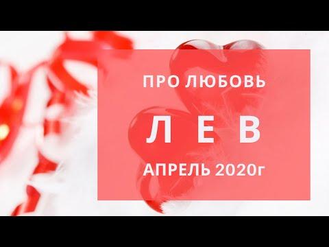 Любовный таро прогноз ЛЕВ апрель 2020г