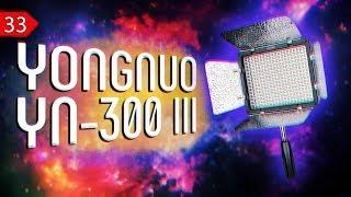 💡 СВЕТ ДЛЯ БЛОГЕРА YONGNUO YN-300 III