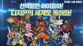Digimon Soul Chaser - Promotion Video