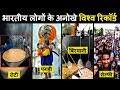 India's 17 Guinness World Records | भारतीय लोग के गिनीज बुक ऑफ विश्व रिकॉर्ड