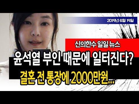 윤석열 부인 때문에 일터진다? 결혼 전 통장에 2000만원... (우동균 기자) / 신의한수