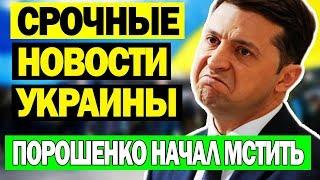 СРОЧНЫЕ НОВОСТИ УКРАИНЫ - 25.04.2019 - ЗАГОВОР ПРОТИВ ЗЕЛЕНСКОГО