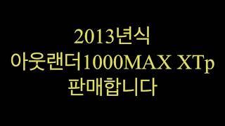 2013 캔암 아웃랜더1000 중고 판매합니다 레전드바…