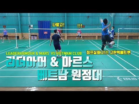리더아머 베트남원정대 - LeaderArmour & Mars  in Vietnam Badminton Club