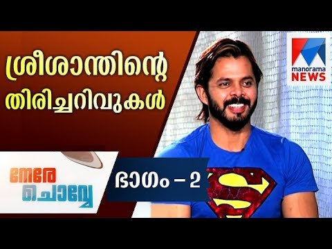 Interview with Sreesanth in Nerechovve-Part 2 | Manorama News | Johny Lukos