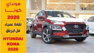 هونداي كونا Hyundai Kona 2020 /اسعار ومواصفات/ جي تي سودانيز Gt Sudanese