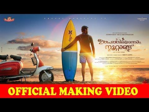 Irupathiyonnaam Noottaandu Official Making Video   Pranav Mohanlal   Arun Gopy   Mulakuppadam Films
