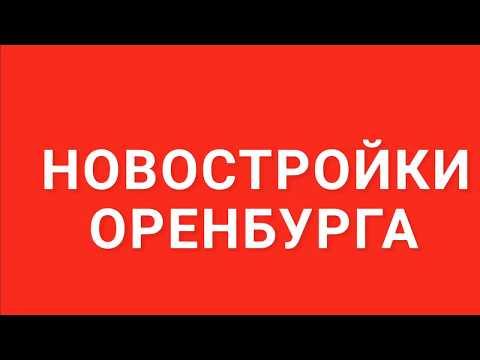 Новостройки Оренбург | 4ый офис А-Риэлт