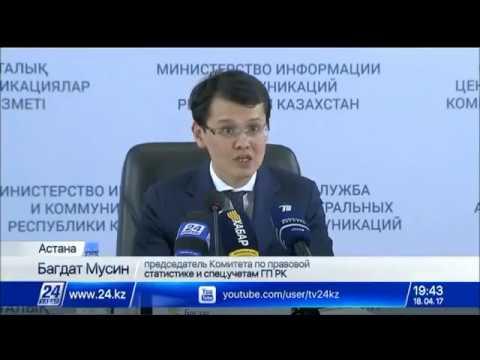 Справки о несудимости казахстанцам будут выдавать в новом формате Хабар24