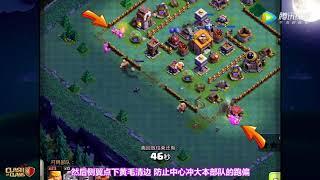 【COC玩转夜世界第9期】最强坦克与战士  猛男套(上)