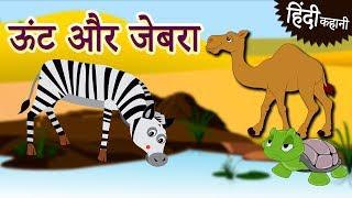ऊंट और जेब्रा - Hindi Kahaniya | Hindi Histoires Morales | Coucher Histoires Morales | Hindi Contes de Fées