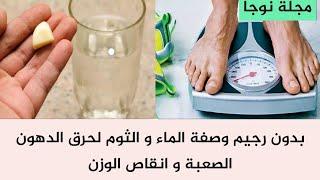 بدون رجيم وصفة الماء و الثوم لحرق الدهون الصعبة و انقاص الوزن | الثوم و انقاص الوزن - نزول الوزن