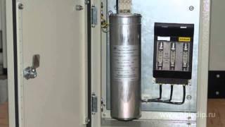 видео Установки компенсации реактивной мощности
