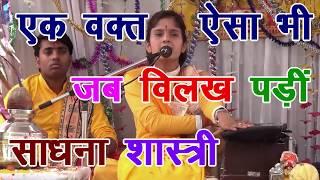 संवरिया धोखा दे गये अवही न लौटे मदन गुपाल //SADHANA SHASTRI SUPERHIT BHAJAN