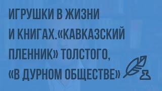 Література 5 (Архангельський А. Н.) - Іграшки у житті і книгах. Толстой, Короленка. Відеоурок