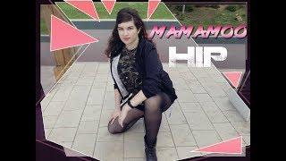 마마무(MAMAMOO) - HIP (dance cover by SeN)