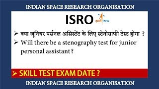 ISRO Junior Personal Assistants and Stenographers skill test | isro skill test video | swapnil