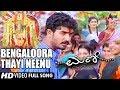 Mani | Bengaloora Thayi Neenu | Kannada Video Song | Mayur Patel | Radhika Kumaraswamy | Raja