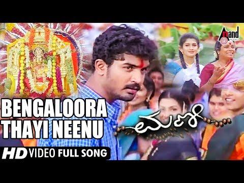 Mani | Bengaloora Thayi Neenu I Video Song | Mayur Patel | Radhika Kumaraswamy | Music Raja