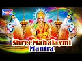 Shree Mahalaxmi Mantra - Laxmi Mantra - Laxmi Mantra For Wealth & Prosperity video