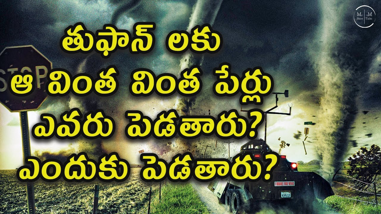 How Tropical Cyclones Are Named | How Cyclones Are Named | #Weather Reports | My Show My Talks |