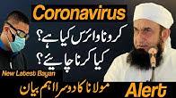 CORONAVIRUS  What Should We Do  Molana Tariq Jameel Latest Bayan about Coronavirus 15-03-2020