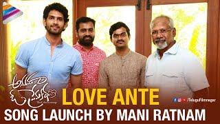 Mani Ratnam Launches Love Ante Nenene Song | Anaganaga O Premakatha Movie | Telugu FilmNagar