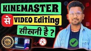 Kinemaster से फुल विडियो एडिटिंग सिंखे, 4K  Full HD Video !