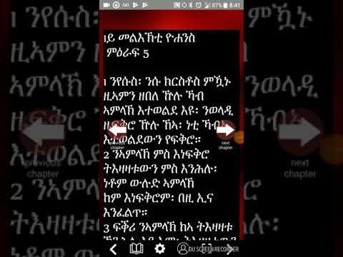 Tigrigna bible free with kjv apk download latest version et.