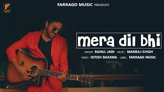 Mera Dil Bhi Kitna Pagal Hai - Rahul Jain ft Manraj Singh | New Hindi Unplugged Cover Songs 2018 |