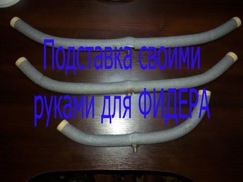 Подставка для ФИДЕРА своими руками/Support for a feeder