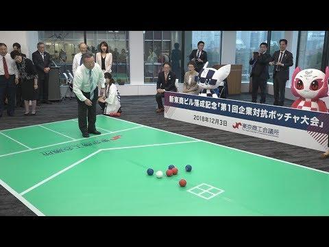 桜田五輪相、ボッチャを体験 東商が企業対抗大会