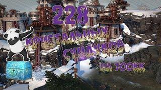 Royal Quest '228 Кристальных Сундука на 700кк!!!'
