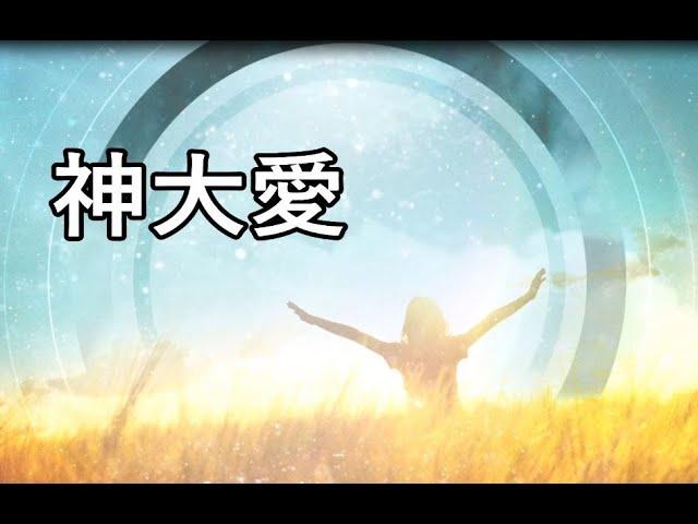 神大愛 - MBCLA 更新敬拜隊