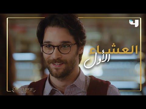 رومنسية مبطنة خلال العشاء الأول بين هادي وعبير في عروس بيروت Youtube