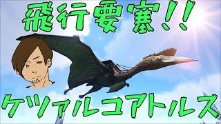 【ARK】飛行要塞!ケツァルコアトルス!!♯34【ARK Survival Evolved】