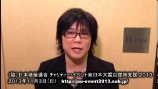 (協)日本俳優連合 チャリティー・イベント2013 メッセージ 森川智之 ...