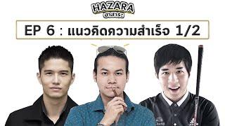 HaZara #6 - แนวคิดความสำเร็จ