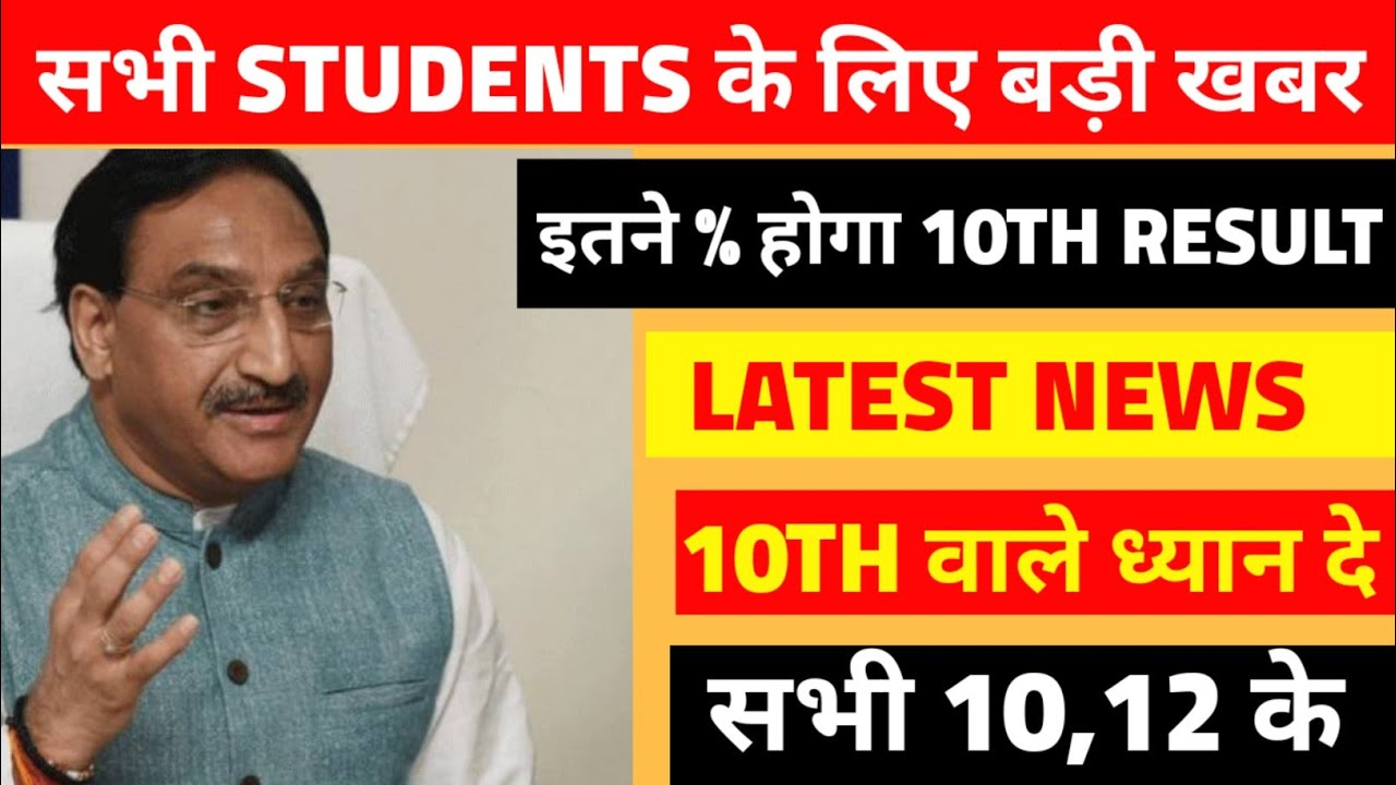 CBSE LATEST NEWS UPDATE 2020|LATEST CBSE NEWS FOR CLASS 12TH AND 10TH|CBSE RESULT UPDATE|CBSE NEWS